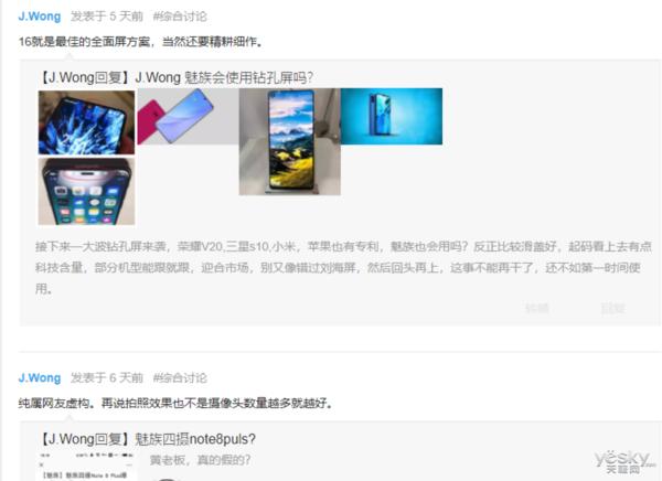 黄章:有独立音乐芯片的适配器!明年5月与魅族16s一同发布?
