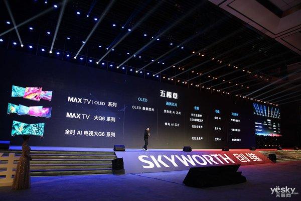 创维提出新硬件战略 以技术创新提高电视硬件差异化