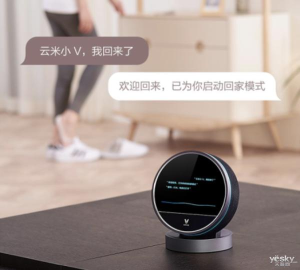 云米将推全新AI音箱云米小V  语音交互控制全屋家电