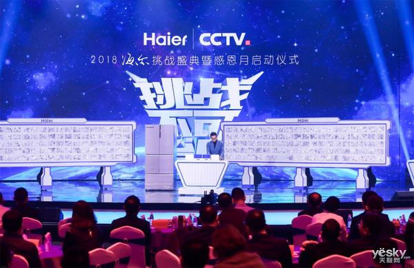"""海尔央视现场成功挑战家电极限并启动""""全球感恩月""""活动"""