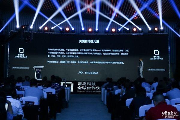 大咖对话OTT 雷鸟科技首届全球合作伙伴大会开幕