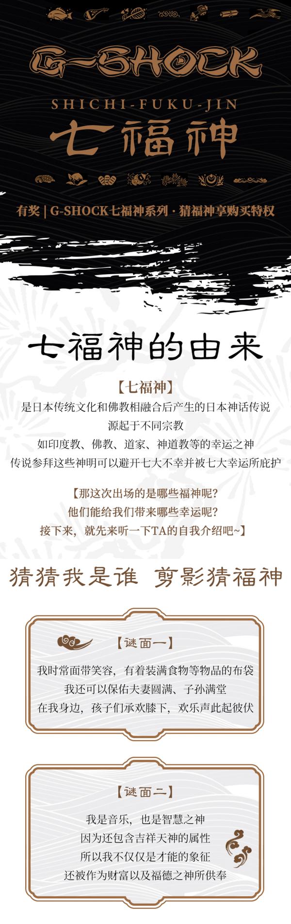 有奖   G-SHOCK七福神系列 · 猜福神享购买特权