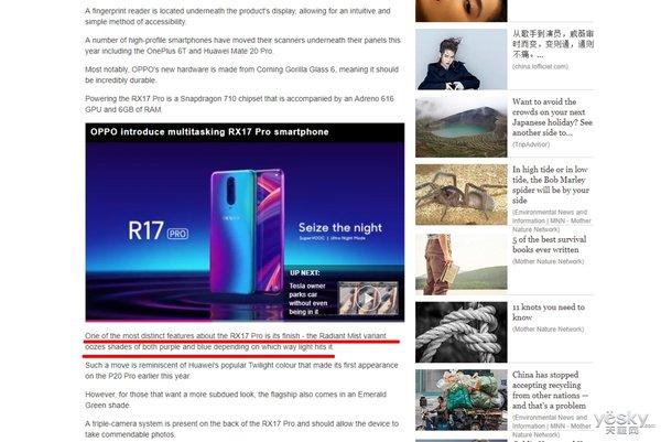 OPPO R17 Pro口碑享誉海外 外国媒体好评不断