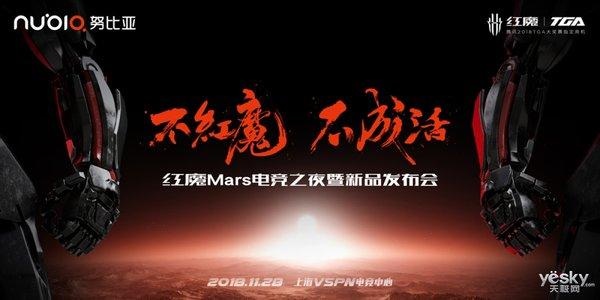 倒计时一天 红魔Mars电竞手机即将发布