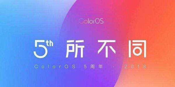 心之所向不断前行 ColorOS为移动互联生活带来变革