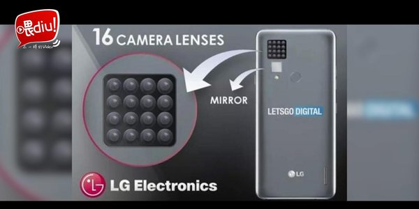 【喂你播】LG新专利16颗摄像头成亮点