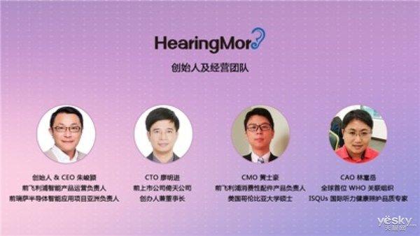 1MORE+普罗声 共同发布首款无线智能辅听耳机!