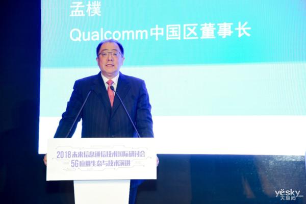 5G大有可为 Qualcomm助力合作伙伴拥抱新机遇