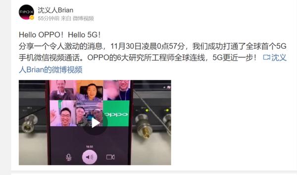 5G应用又出新进度 OPPO实现5G微信视频通话