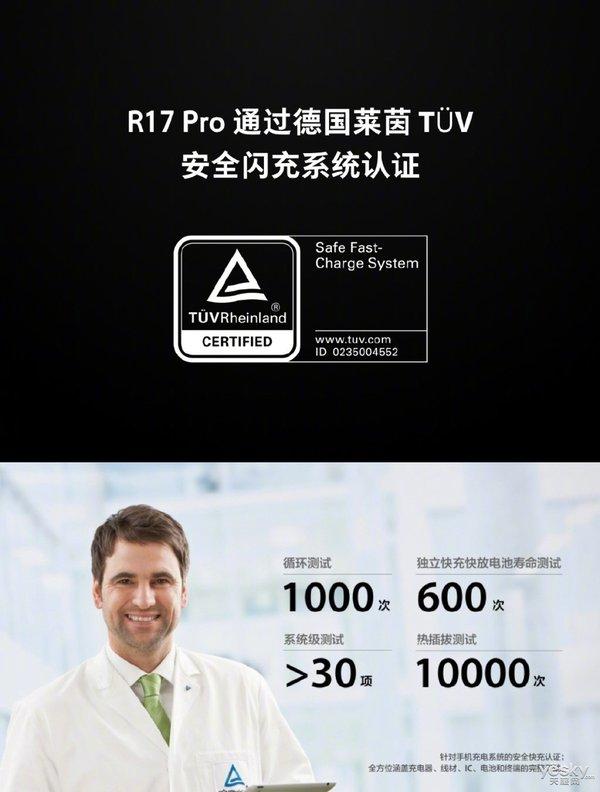 告别低电量恐慌 感受OPPO R17 Pro超闪魅力