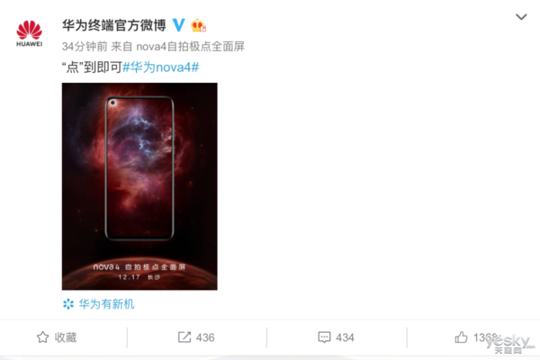 澳门银河唯一官网官宣:nova4将于12月17日发布,易烊千玺代言