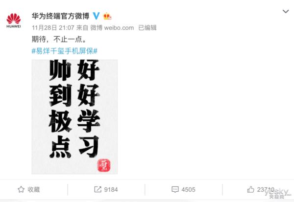 华为官宣:nova4将于12月17日发布,易烊千玺代言