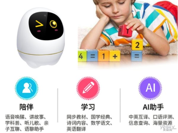 寓教于乐!AI技术将引爆早教智能机器人产业