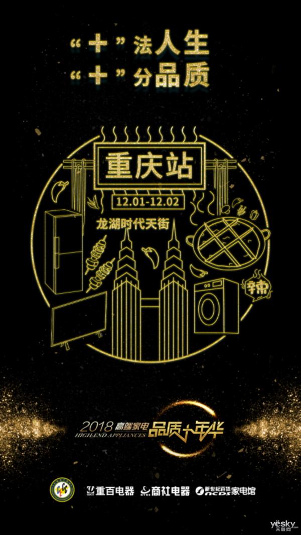 重庆的美好生活绝不仅火锅   来看看TCL电视X8 QLED TV真实呈现8D重庆