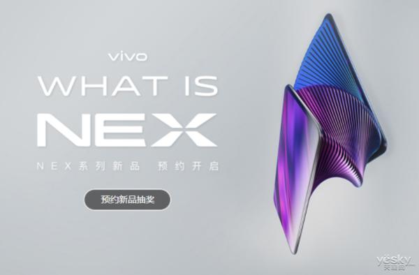 vivo新旗舰官宣:就叫vivo NEX双屏版,双屏+后置三摄+屏幕指纹