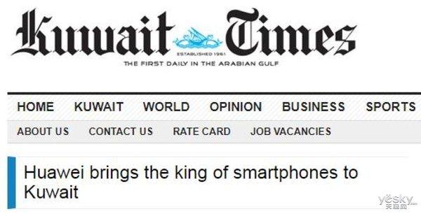 """华为Mate 20系列登陆科威特:媒体盛赞其""""手机之王"""""""