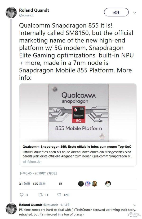 明天发布!曝高通下代芯片就叫骁龙855:7nm工艺,支持5G