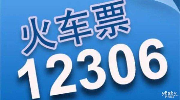 12306也能抢票了,春运期间上线!第三方抢票软件就要失业了吗?