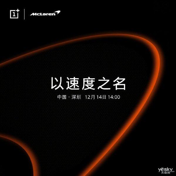 一加6T迈凯伦定制版官宣:12月14日深圳发布!会用10GB内存吗?
