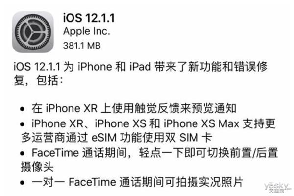 iOS 12系统再更新 支持通过eSIM功能使用双SIM卡