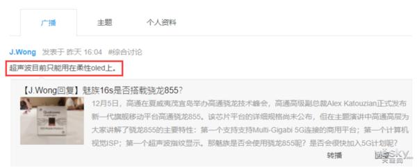 黄章:魅族会第一时间推出骁龙855手机!魅族16s或无缘超声波指纹