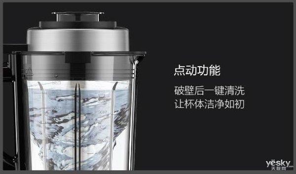 懒人福音 云米破壁料理机用完自动清洗