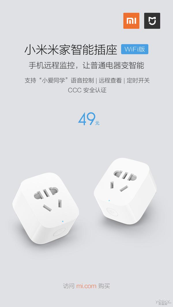 支持小爱同学语音控制 小米米家智能插座WIFI版发布