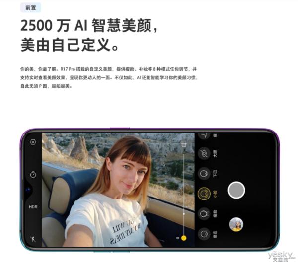 双十二有惊喜 OPPO R17 Pro拍照超好看仅需3999元
