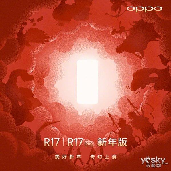 盘点OPPO历年新年定制机 今年新年定制机会有什么新花样?