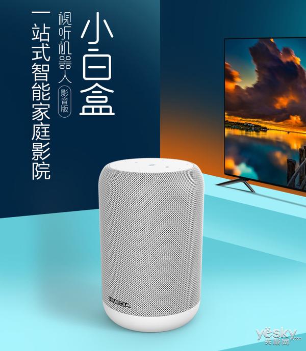 智能插座免费送 海美迪小白盒京东售价779元