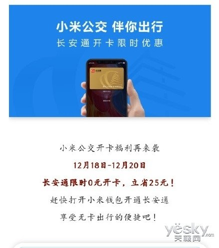 福利不绝,小米长安通公交卡此刻限时免费开卡