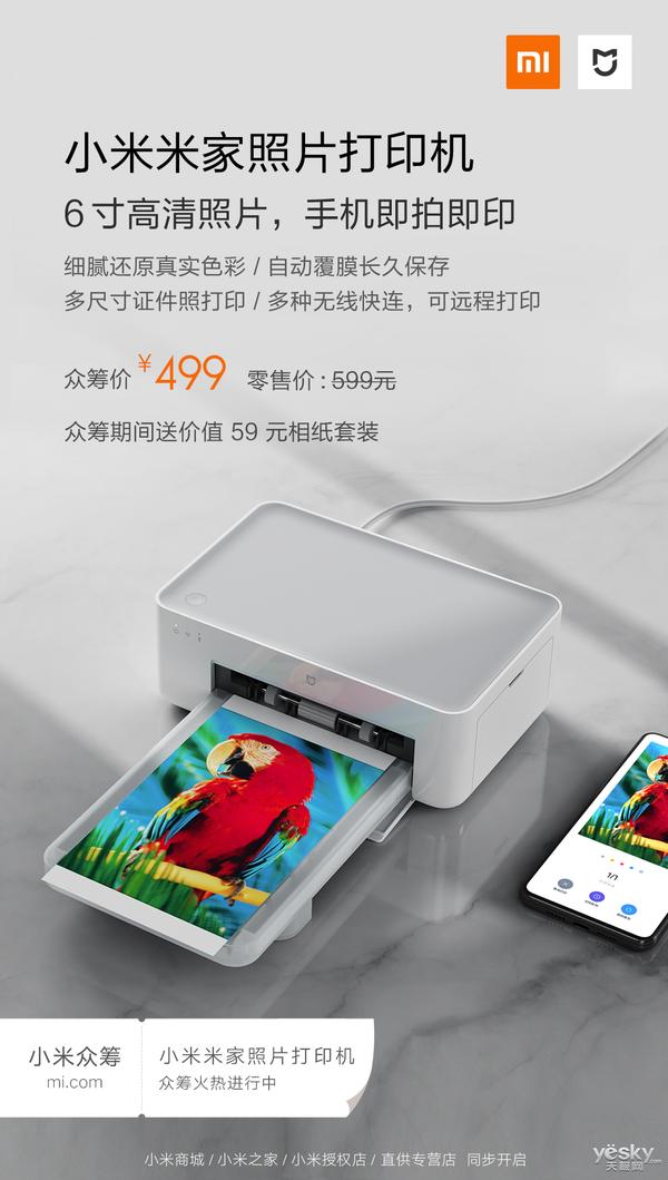 6寸高清照片手机即拍即印 小米米家照片打印机众筹价仅599元