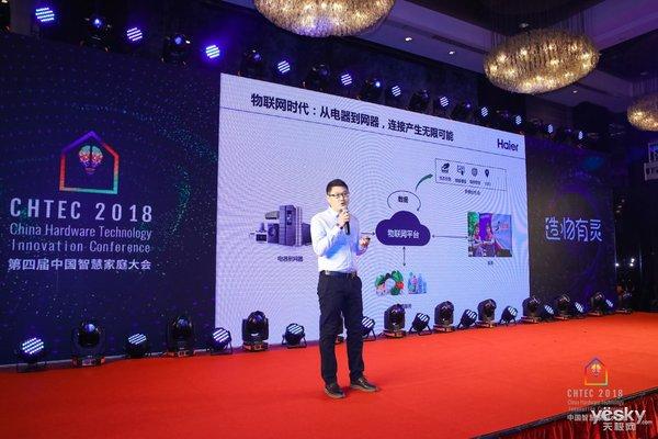 以AIoT窥见智慧生活,第四届中国智慧家庭大会召开:金选奖发布