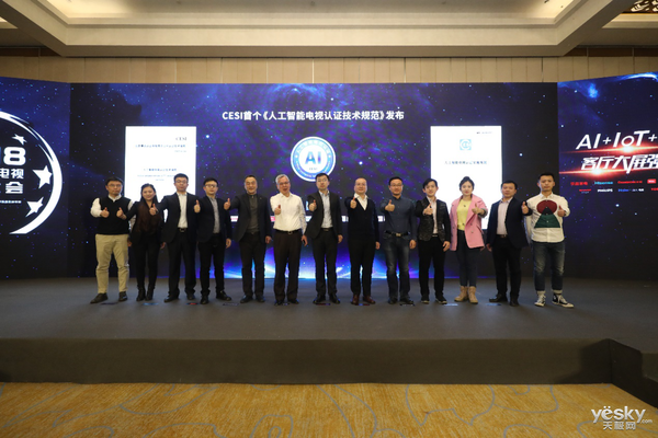 CESI联合坚果共同起草激光电视4K技术规范