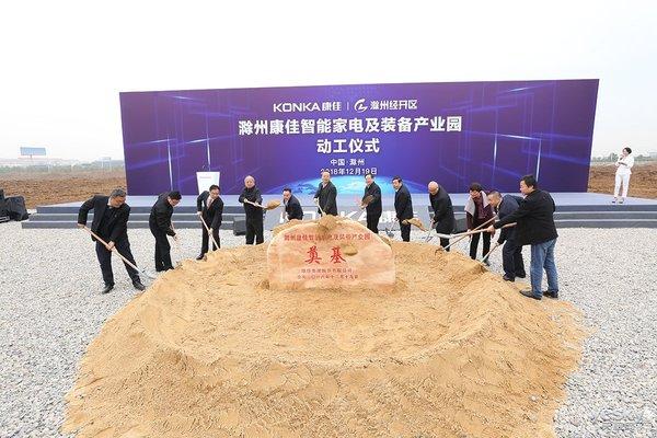 发力智能制造 康佳千万台级智能家电制造基地滁州动工