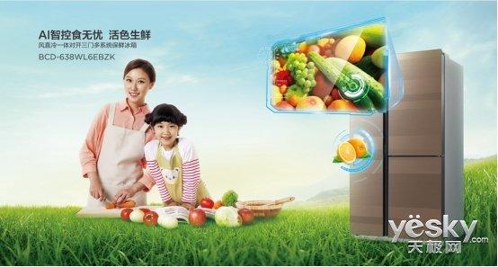 康佳食无忧智能健康冰箱 食物腐烂会提醒并消毒