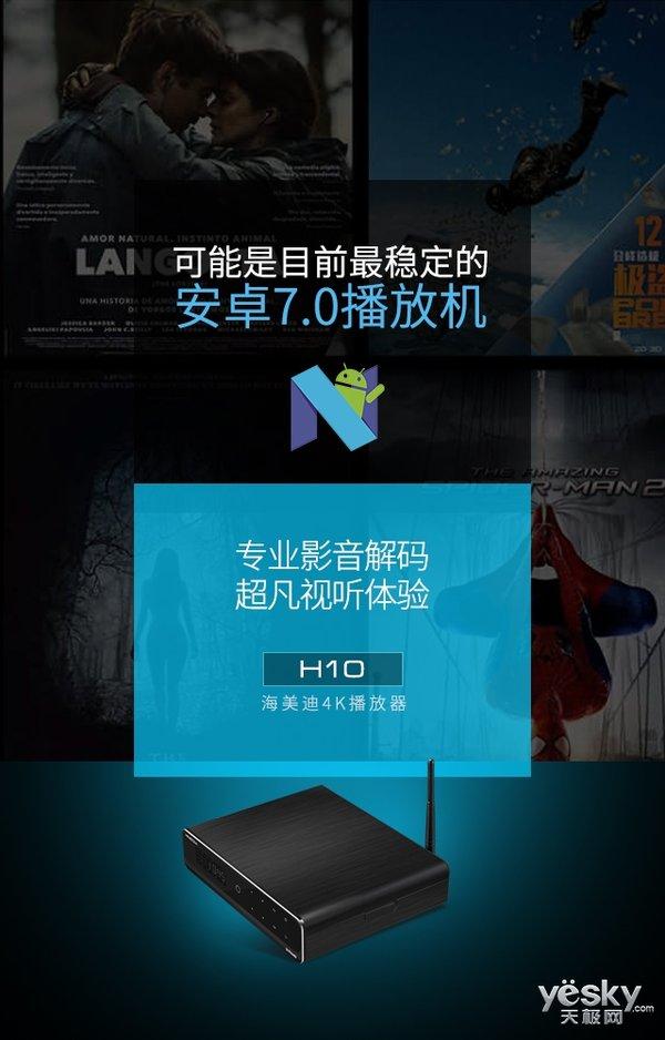 """厉害了!海美迪获得2018年度HiFi行业""""年度影响力品牌""""奖"""
