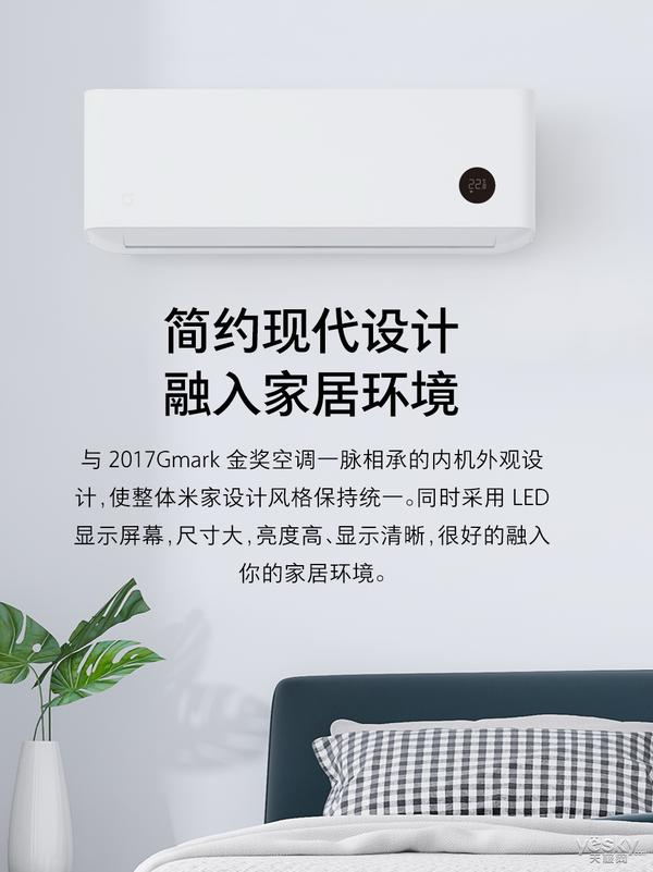 米家互联网空调一级能效发布尝鲜价2499元