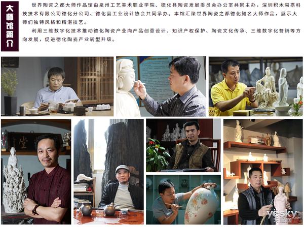 联名顶级陶瓷大师  首届德化茶具博览会  积木易搭3D数字化成亮点