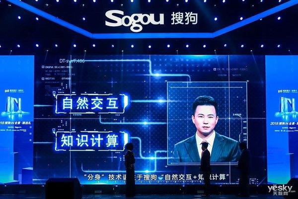 2018搜狗IN全景・臻选礼 用数据描绘2018互联网图谱