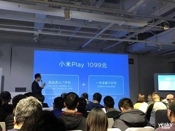 小米Play发布 首款水滴屏 自带一年不封顶流量