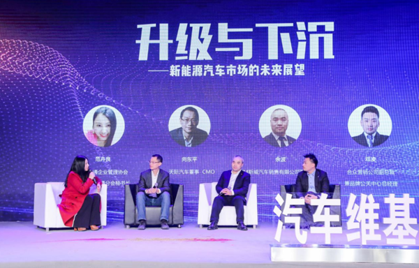 """""""乐见未来""""2018首届中国新能源汽车论坛暨颁奖盛典在京举行"""