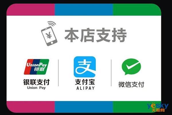 易观公布Q3中国移动支付市场报告:支付宝占53.71%,微信38.82%