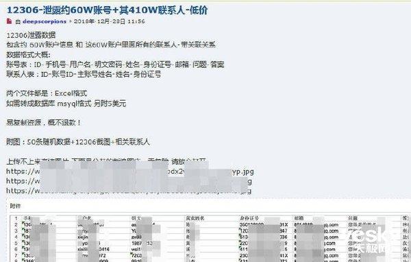 12306官方辟谣:超400万数据泄露系第三方泄露