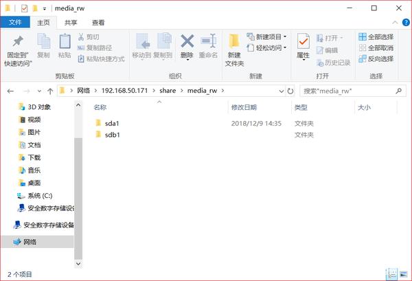 除AI和4K解码外 海美迪小白盒还是一个NAS服务器!