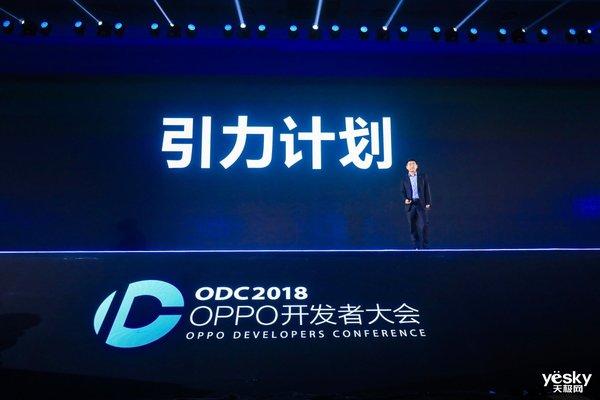 解析OPPO开发者大会:开放成就共赢 OPPO打造智能化生态服务