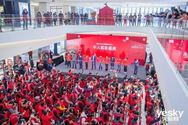 全国最大!小米之家西安旗舰店开业,三年千家门店目标已完成过半