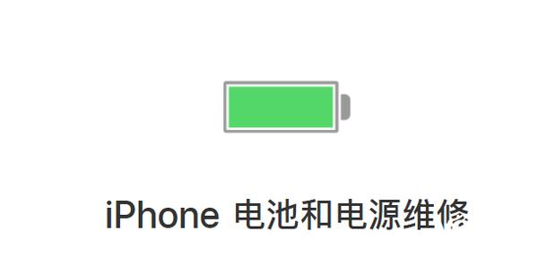 苹果iPhone官方电池更换服务涨价,iPhone X为528元