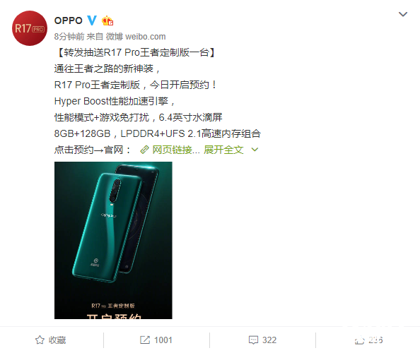 OPPO R17 Pro王者定制版开启预约通道 1月7日正式开售