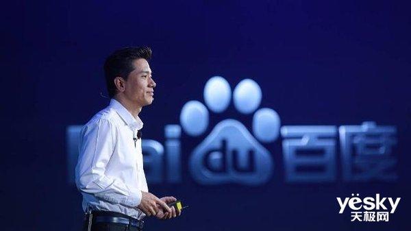 李彦宏:那个受用户喜爱的百度,已经回来了!